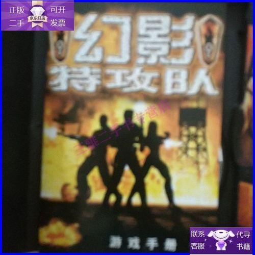 【二手9成新】幻影特攻队 cd一张和游戏手册