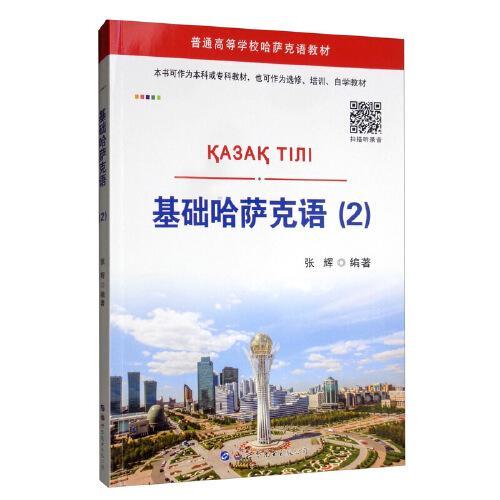 全新正版 基础哈萨克语(2 含音频)