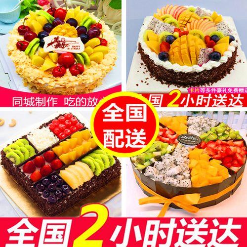 生日蛋糕同城速递厦门福州泉州三明南平漳州莆田宁德
