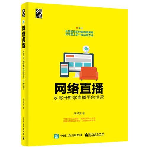 李泽清 主播ip打造营销运营商业变现 网络主播培训书籍 打造网红直播