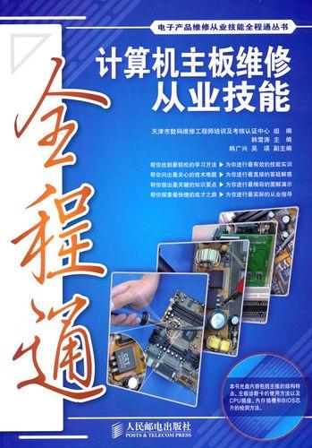保证正版 计算机主板维修从业技能全程通 天津市数码维修工程培训及