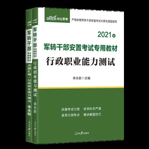 教育2021年军转干部安置考试用书行测教材历年真题汇编试卷湖北湖南