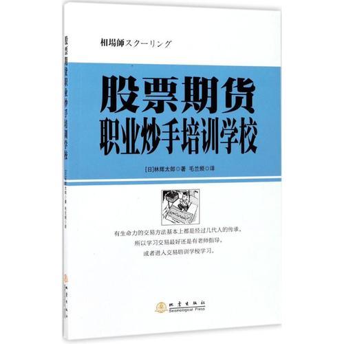 炒手培训学校 地震出版社 (日)林辉太郎 著;毛兰频 译 股票投资,期货