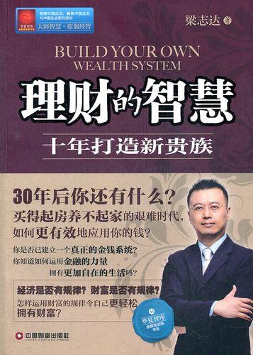 华夏智库·金牌培训师书系·理财的智慧:十年打造新