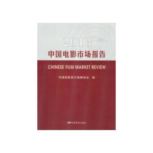 品质保障]2013中国电影市场报告中国电影发行放映协会 编中国电影出版