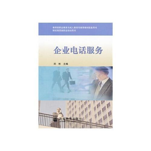 企业电话服务(财经商贸类职业培训用书) 郑彬