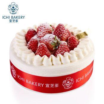 宜芝多 香草水果蛋糕 新鲜草莓水果奶油牛奶布丁生日蛋糕圣诞节礼物