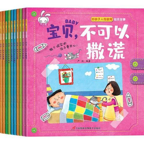 绘本书不可以撒谎任性耍赖骂人 好孩子人性教育绘本【10本】拼音阅读
