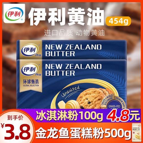 伊利动物淡味黄油454g烘焙家用黄油块饼干雪花酥奶枣