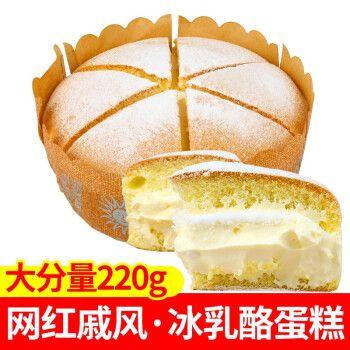 舒芙里冰乳酪戚风蛋糕6寸网红原味冰奶酪小蛋糕冰淇淋味甜品面包西式