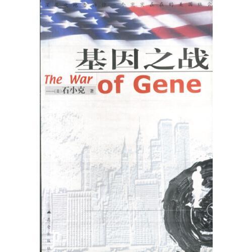 基因之战[美]石小克昆仑出版社