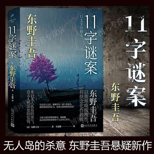 仓库5发货11字谜案 (日)东野圭吾 正版书籍小说书 媲美解忧杂货铺恶意