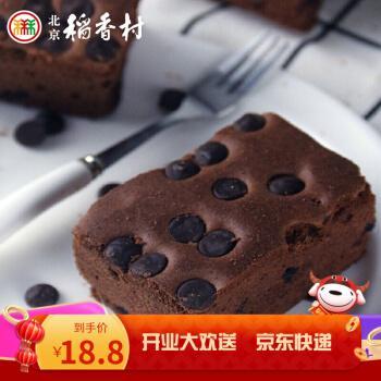 三禾稻香村巧克力布朗尼蛋糕 零食早餐休闲食品 咖啡茶点伴侣