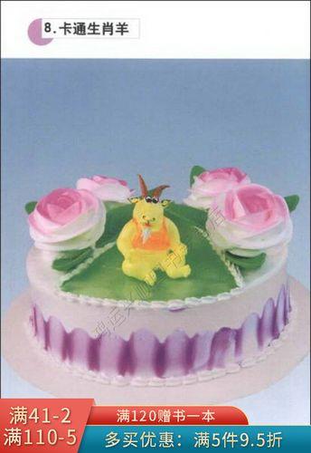 蛋糕裱花技巧:动物和人物篇
