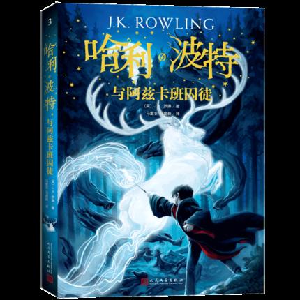 新版哈利波特与阿兹卡班囚徒纪念版第三部全集儿童读物儿童书籍6-12