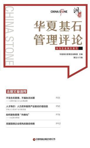 华夏基石管理评论(第五十六辑) 华夏基石企业管理咨询有限公司 中国