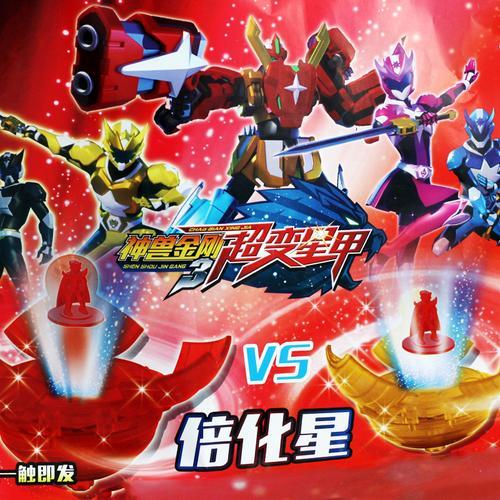 神兽金刚3超变星甲超原能倍化星陀螺红外对战黑白儿童