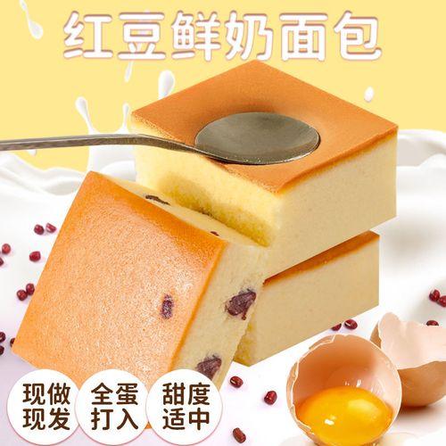 【营养蛋糕】鲜蛋糕早餐食品红豆面包早餐西式糕点点心甜品一整箱