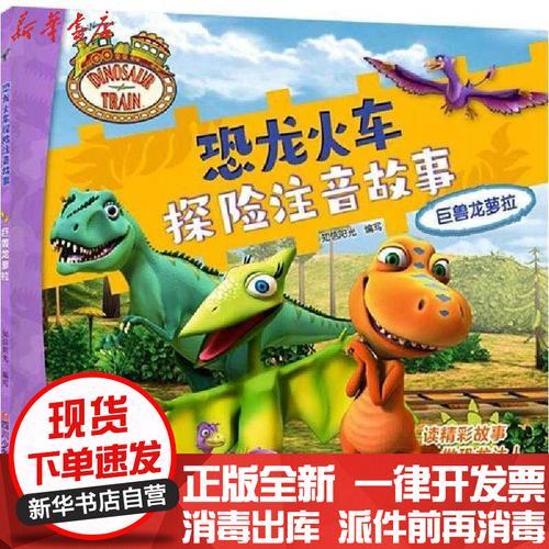【新华书店】正版恐龙火车探险注音故事61巨兽龙萝拉知信阳光四川