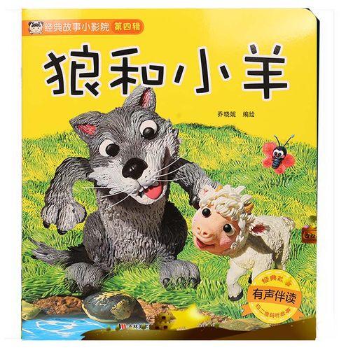 狼和小羊经典故事小影院系列第四集狼和小羊有声绘本注音宝宝童话儿童