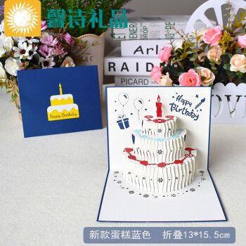生日礼物创意卡片3d立体生日贺卡儿童员手工生日礼物蛋糕贺卡定制logo
