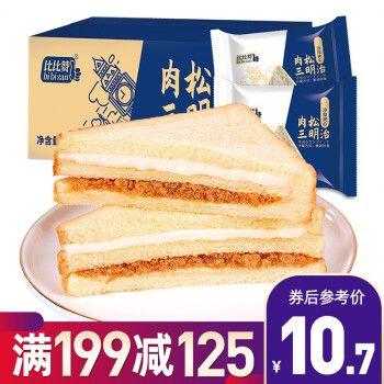 【199-125】三明治面包整箱肉松夹心点营养学生早餐品