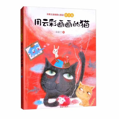 用云彩画画的猫 汤素兰温情爱心童话拼音版 精美彩图注音版 3-6-9岁幼