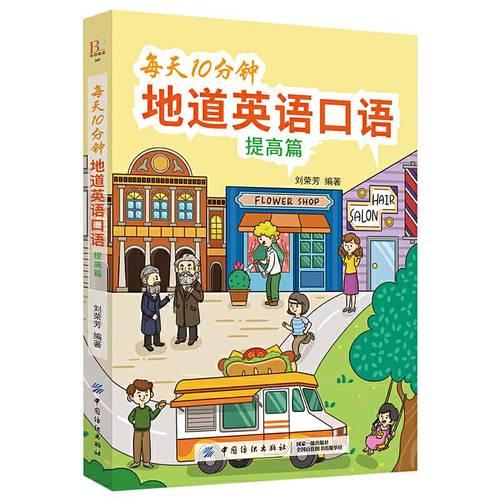 每天10分钟地道英语口语(提高篇)英语口语书籍日常交际自学教材实用