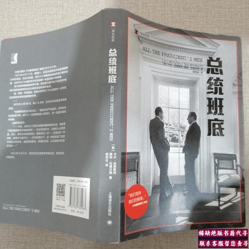 【二手9成新】总统班底 译文纪实
