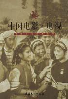 中国电影·电视 社会科学 电影史中国 null 图书