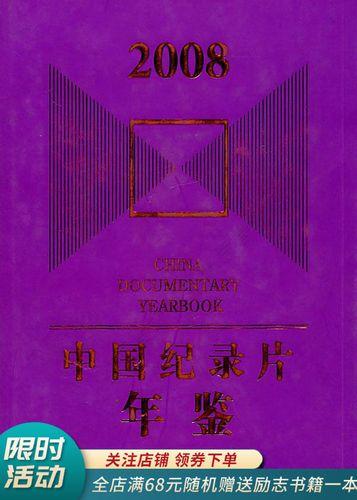 中国纪录片年鉴:2008