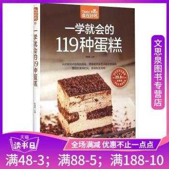 一学就会的119种蛋糕 黎国雄 软精装全彩色食在好吃系列 美味芝士蛋糕