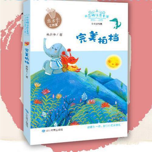 完美拍档 米花糖注音童话米吉卡工作室筑造孩子阅读与