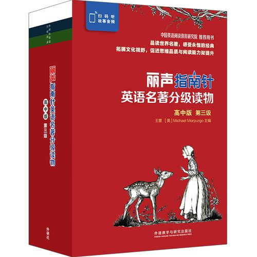 高三丽声英语分级读物青少年课外英文分级阅读故事书籍经典名著外研社