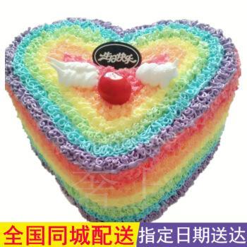 全国配送海口三亚石家庄彩虹蛋糕哈尔滨生日蛋糕成都郑州蛋糕速国