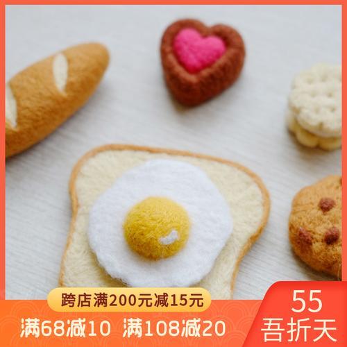 原创设计手工羊毛毡diy戳戳乐玩偶材料包太阳蛋面包