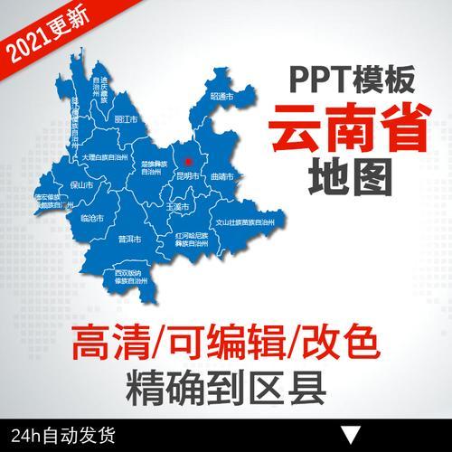 a231云南省地图ppt模板素材矢量图昭通曲靖玉溪大理州