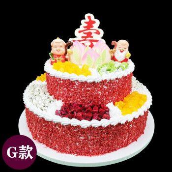 双层老人仙桃祝寿父母过寿生日蛋糕同城配送当日送达天津上海广州