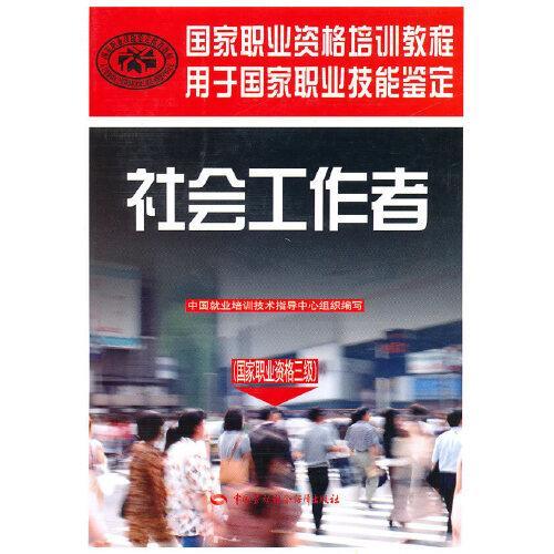正版《国家职业资格培训教程:社会工作》 中国就业培训技术指导中心