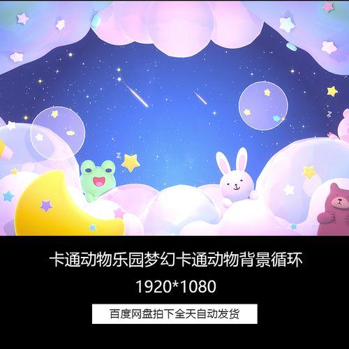 61儿童节卡通动物乐园梦幻动画晚会led舞台循环高清视频素材