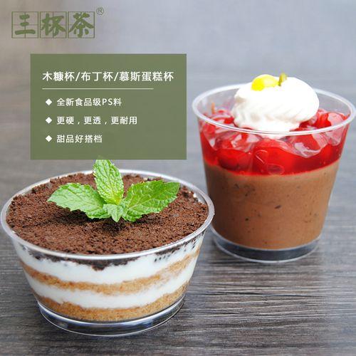 一次性塑料布丁杯木糠杯烘培慕斯水果蛋糕杯子双皮奶冰激凌杯带盖