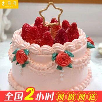草莓生日蛋糕水果儿童同城配送当日送达全国订做创意定制送女神女朋友