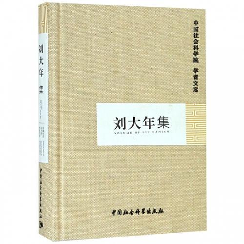 刘大年集(精)/中国社会科学院学者文选
