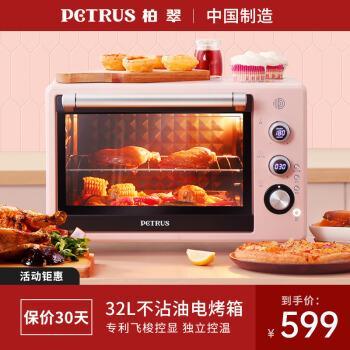 柏翠(petrus)电烤箱家用烘焙多功能全自动小型烤蛋糕32升大容量pe3035
