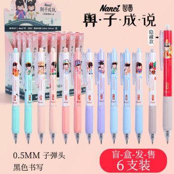 晨光(m&g)nanci联名与子成说系列限定盲盒笔黑色中性笔0.