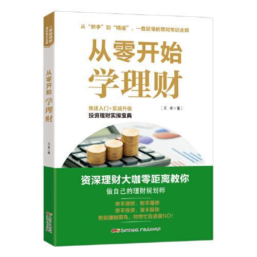 经济学理论家庭理财金融学投资新手入门股票基础知识 书籍畅销书