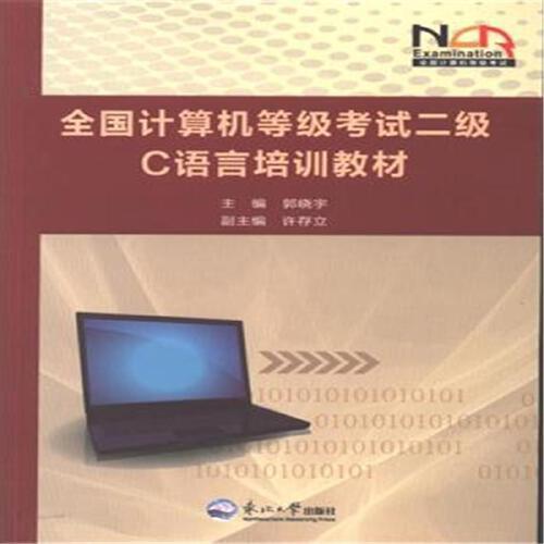全国计算机等级考试二级c语言培训教材