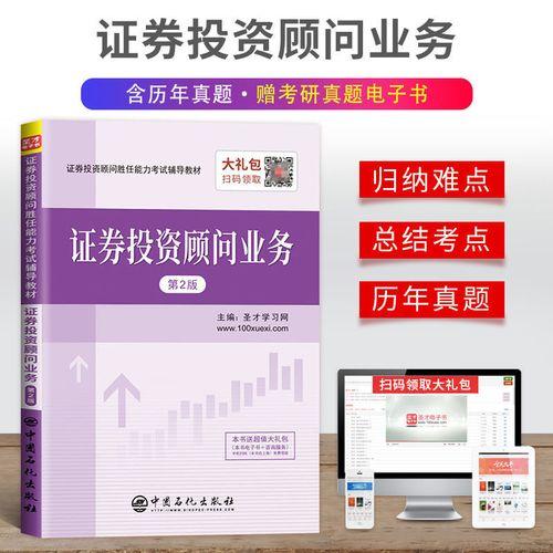 2020证券从业资格证券投资顾问业务教材证券投资顾问胜任能力考试