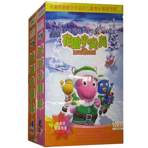 儿童音乐冒险动画片 花园小尖兵全集10dvd卡通片碟片正版光盘 双语