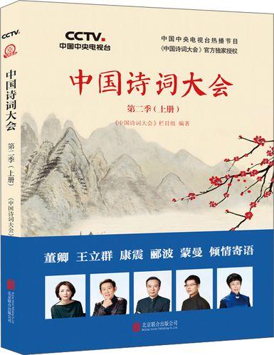 正版现货 中国诗词大会.第二季上册9787559606051